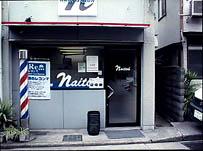 naito1