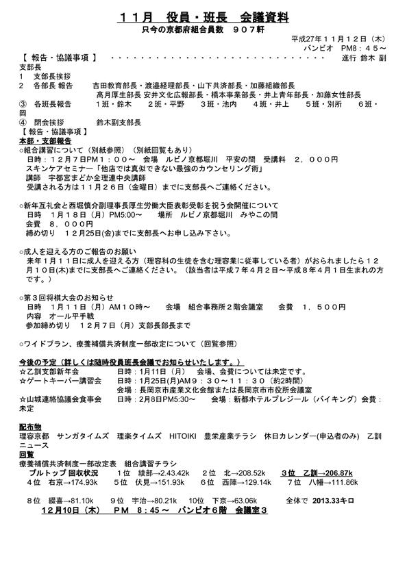 27年11月役員会議事前資料(最