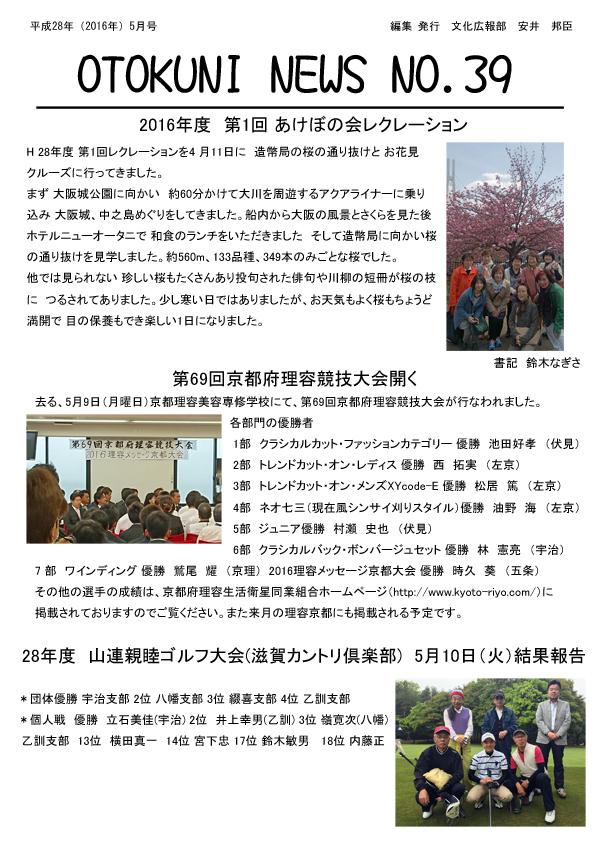 no39-otu-news